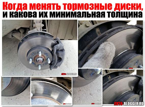 Когда менять тормозные диски