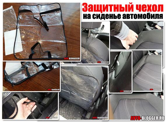 Защитный чехол на сиденье автомобиля