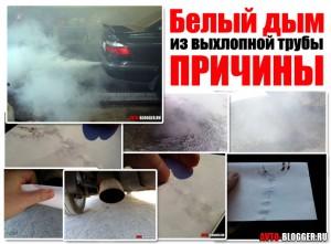 Белый дым из выхлопной трубы