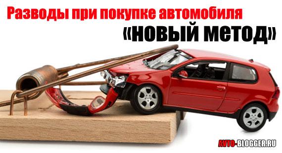 Разводы при покупке автомобиля