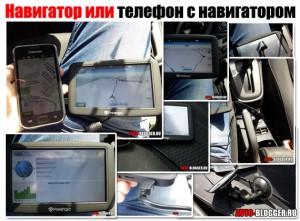 Что лучше навигатор или телефон с навигатором