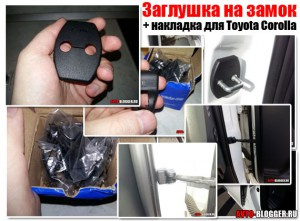 Заглушка на замок + накладка для Toyota Corolla