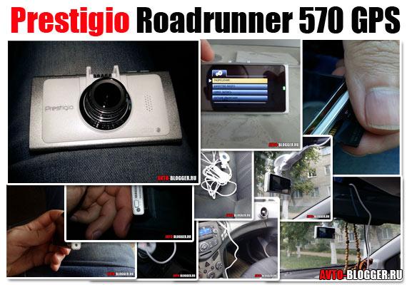 Prestigio Roadrunner 570 GPS