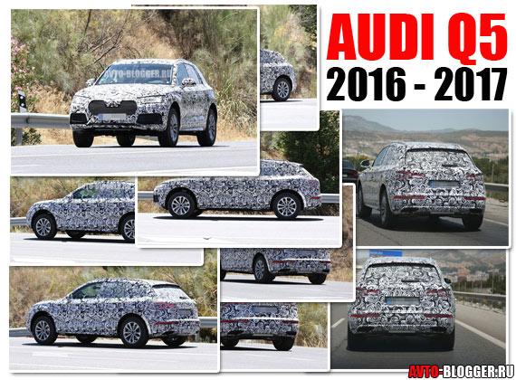 AUDI Q5 2016 - 2017 года