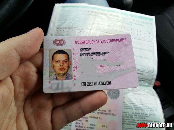 водительские права