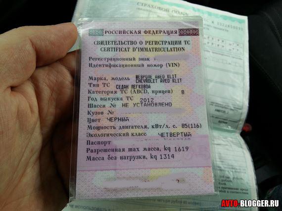 сви-во регистрации ТС