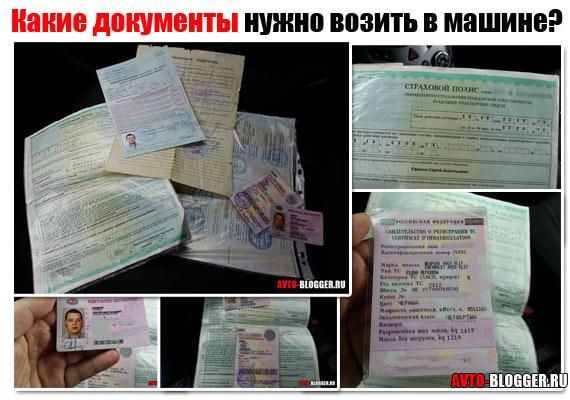 Какие документы нужно возить в машине