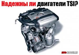 Надежны ли двигатели TSI