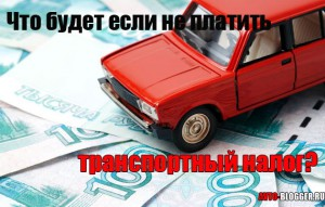 Что будет если не платить транспортный налог