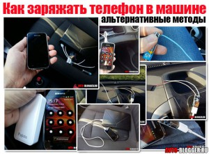 Как заряжать телефон в машине