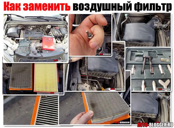 Как заменить воздушный фильтр