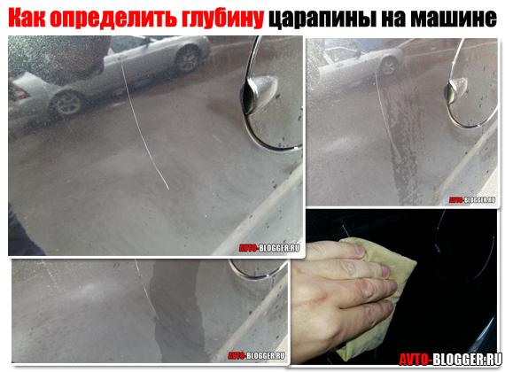 Как определить глубину царапины на машине