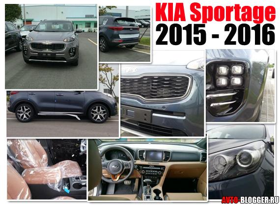 KIA Sportage 2015 - 2016
