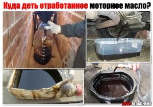 Куда деть отработанное моторное масло