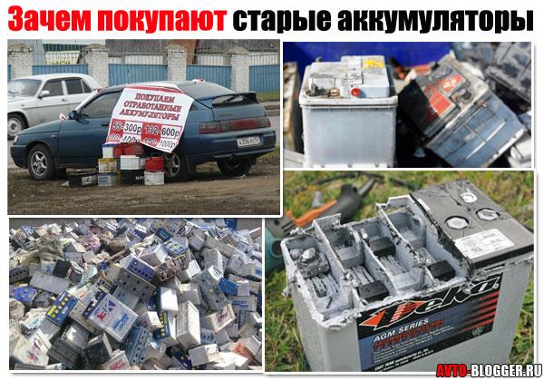 Зачем покупают старые аккумуляторы