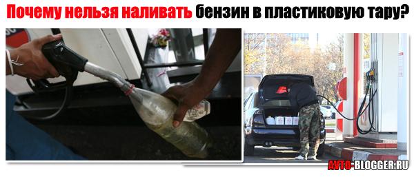Почему нельзя заливать бензин в пластиковую канистру