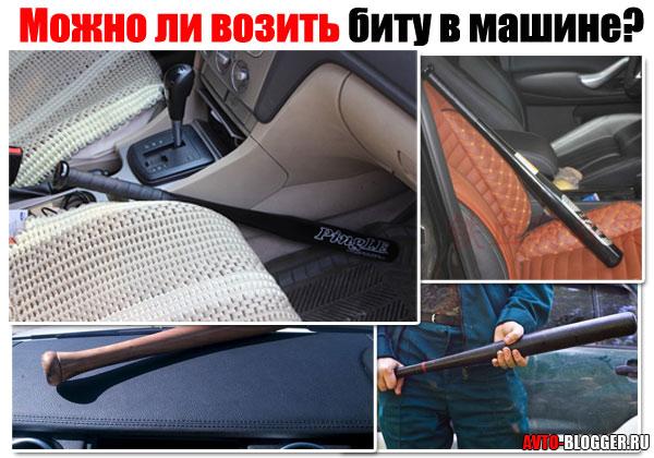 Можно ли возить биту в машине