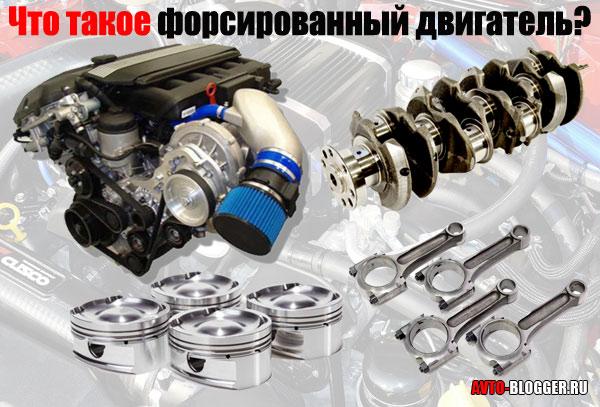 Что такое форсированный двигатель