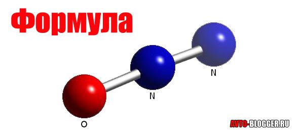 формула закиси азота