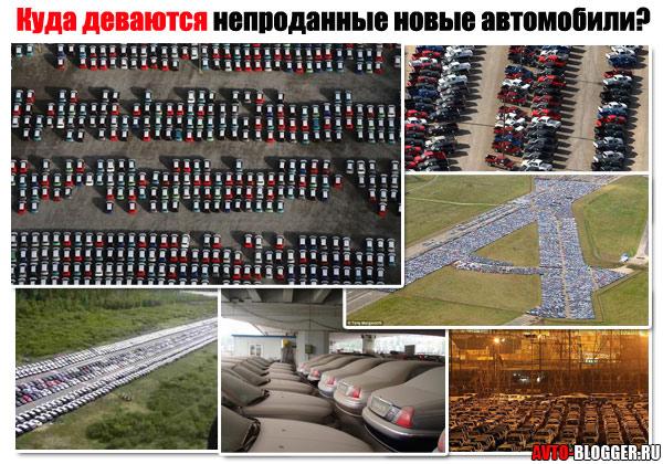 Куда деваются непроданные новые автомобили