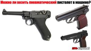 Можно ли возить пневматический пистолет в машине