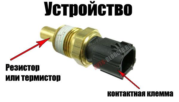 Схема устройства датчика температуры двигателя