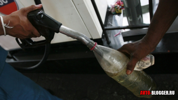 Бензин в бутылку