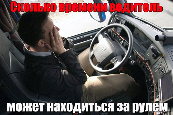 Сколько времени водитель может находиться за рулем - по закону