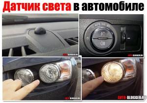 Датчик света в автомобиле