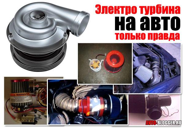 Механический нагнетатель воздуха для автомобиля своими руками фото 45