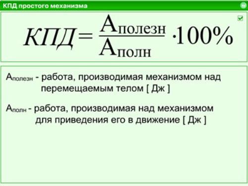 Формула расчета