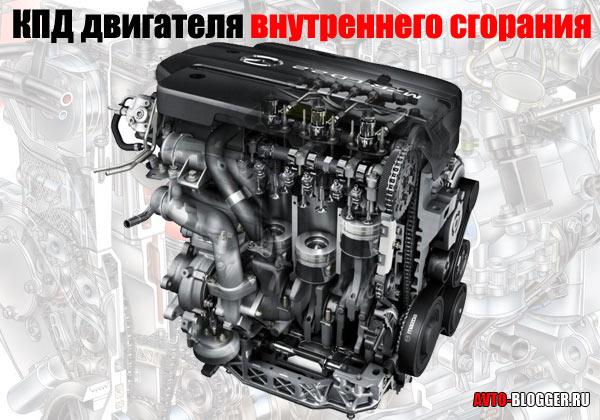 КПД двигателя внутреннего сгорания