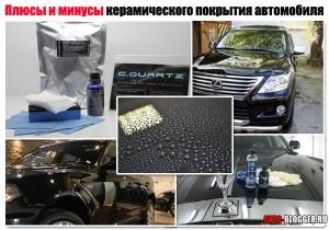 Плюсы и минусы керамического покрытия автомобиля