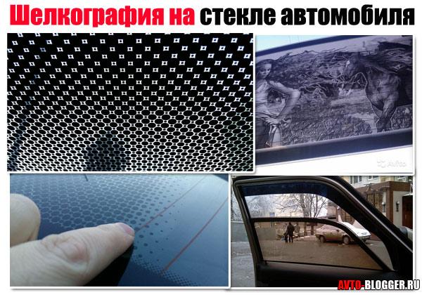 Шелкография на стекле автомобиля
