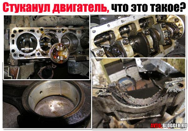Стуканул двигатель, что это такое? Что в этом случае делать, и какие могут быть причины, Автоблог