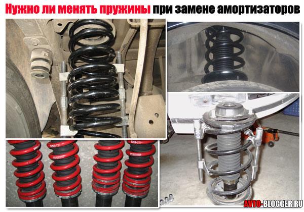 Нужно ли менять пружины при замене амортизаторов (стоек)