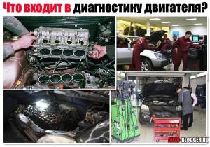 Что входит в диагностику двигателя