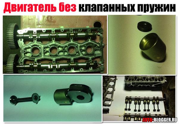 Двигатель без клапанных пружин