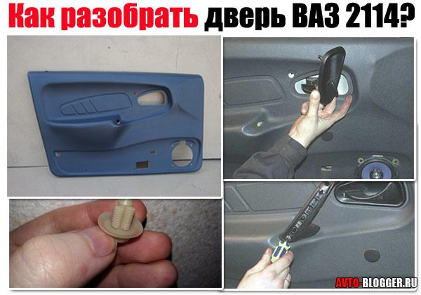 Как разобрать дверь ВАЗ 2114 и снять обшивку