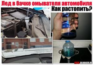 Лед в бачке омывателя автомобиля