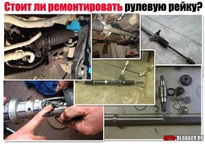 стоит ли ремонтировать рулевую рейку