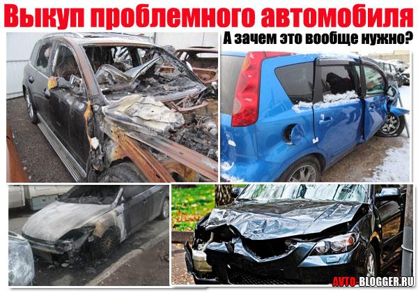 Выкуп проблемного автомобиля