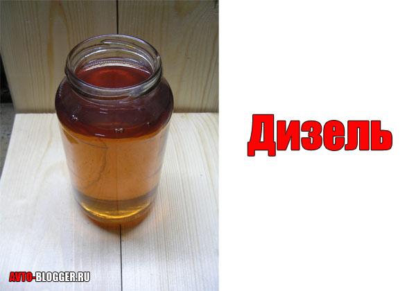 дизель - солярка