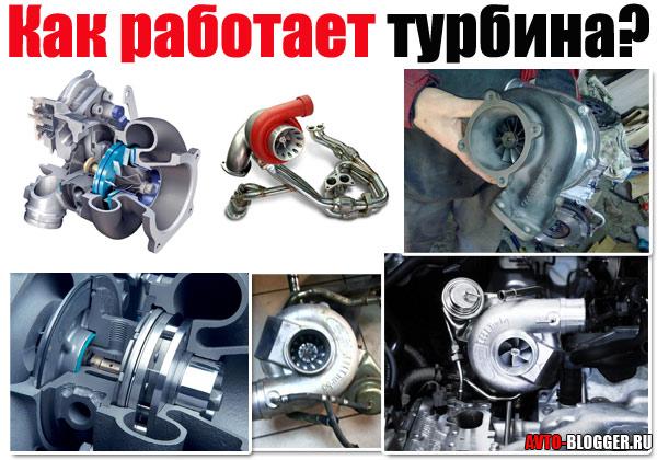 Как работает турбина машины
