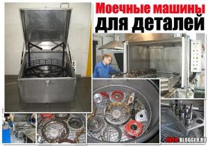 Моечные машины для деталей