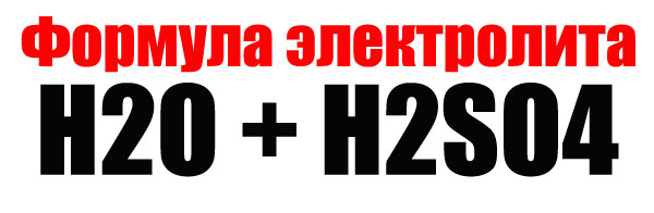 формула электролита H2O + H2SO4