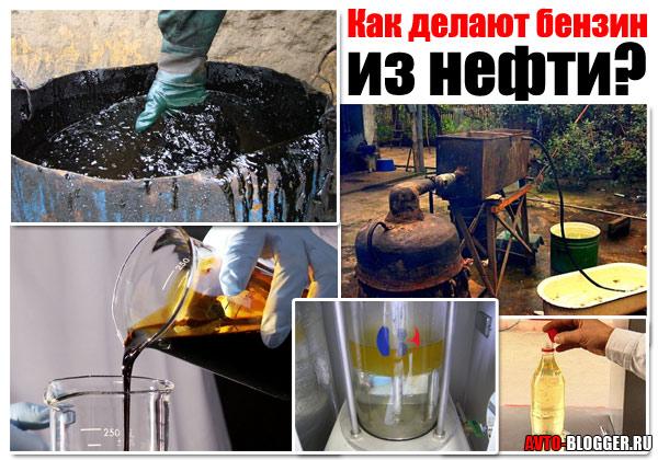 Как делают бензин из нефти