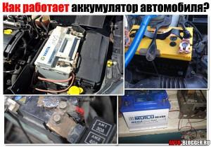 Как работает аккумулятор автомобиля