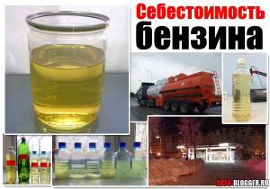 Себестоимость бензина