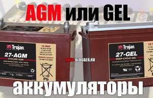 AGM или GEL аккумулятор